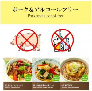 Pork and Alcohol Free Menus
